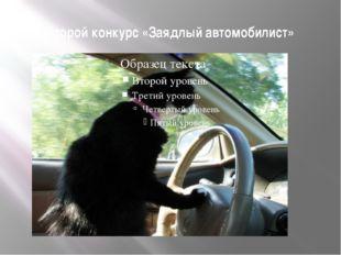 Второй конкурс «Заядлый автомобилист»