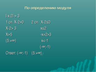 По определению модуля | x-2| > 3 1.сл. Х-2>0 2 сл. Х-2≤0 X-2> 3 х≤2 X>5 -х+2>