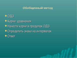 Обобщенный метод ОДЗ Корни уравнения Нанести корни в пределах ОДЗ Определить