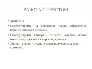 РАБОТА С ТЕКСТОМ Задание 1: Сформулируйте на основании текста определение пон