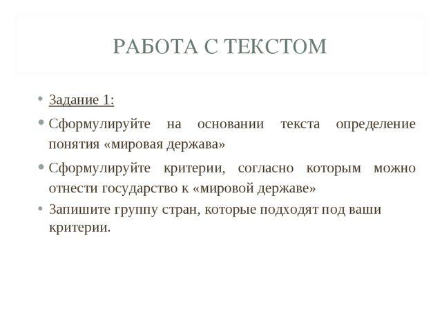 РАБОТА С ТЕКСТОМ Задание 1: Сформулируйте на основании текста определение пон...