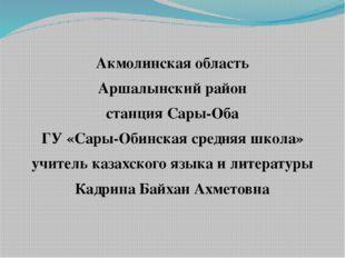 Акмолинская область Аршалынский район станция Сары-Оба ГУ «Сары-Обинская сре