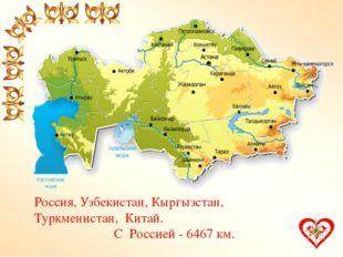 Назовите композитора, написавшего музыку гимна Казахстана. К А Л Д А Я К О В