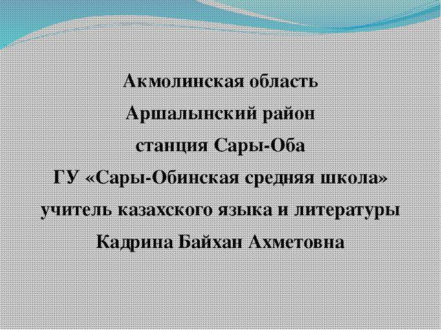 Акмолинская область Аршалынский район станция Сары-Оба ГУ «Сары-Обинская сре...