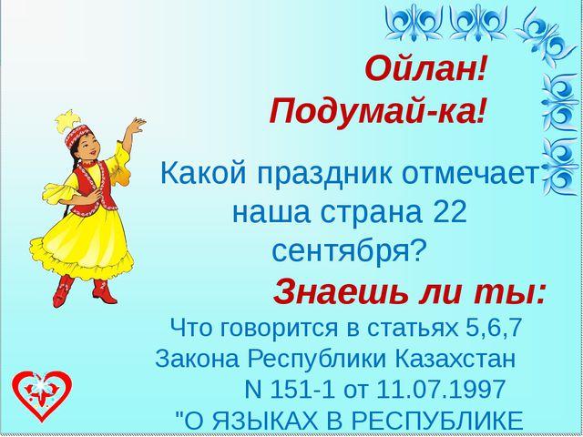 Ответ 22 сентября – День языков народов Казахстана. Статья 4. Государственны...