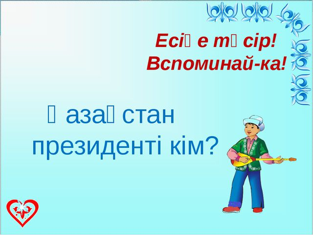 Жауап НҰРСУЛТАН ӘБІШҰЛЫ НАЗАРБАЕВ