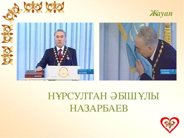 В обращении Главы государства к народу в декабре 1997 года есть такие слов...