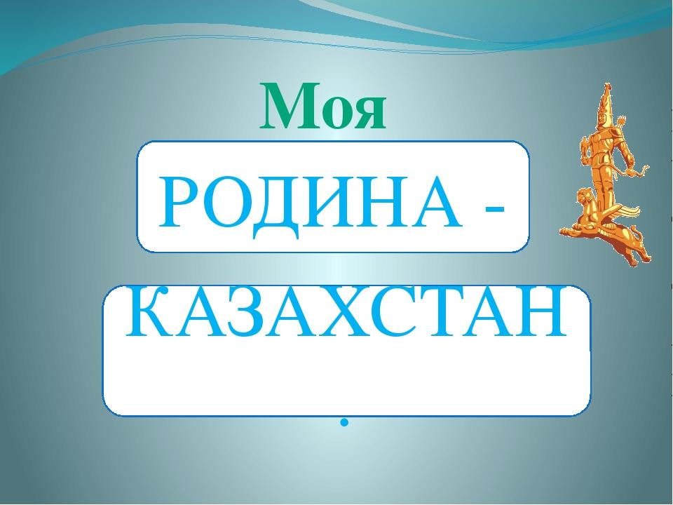 Р1А АЗХАСКТНА КАЗАХСТАН. РОДИНА - Моя