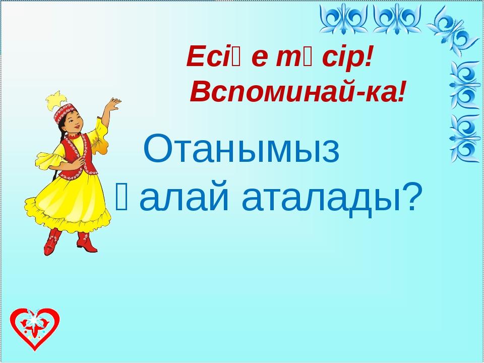 Жауап ҚАЗАҚСТАН РЕСПУБЛИКАСЫ