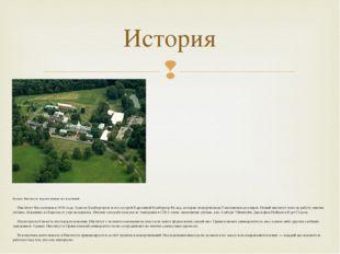 Кампус Института перспективных исследований Институт был основан в 1930 году