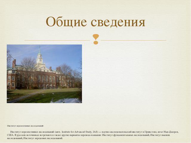 Институт перспективных исследований Институт перспективных исследований (анг...