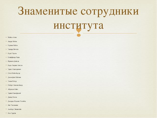 Майкл Атиа Андре Вейль Герман Вейль Эдвард Виттен Курт Гёдель Клиффорд Гирц Ф...