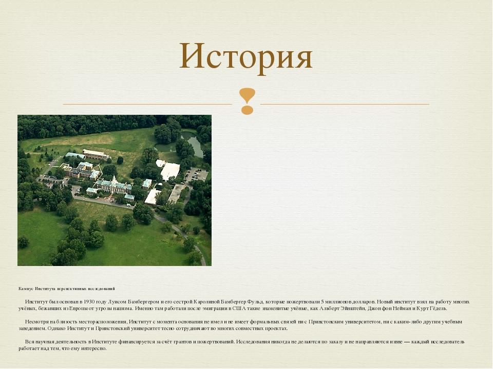 Кампус Института перспективных исследований Институт был основан в 1930 году...