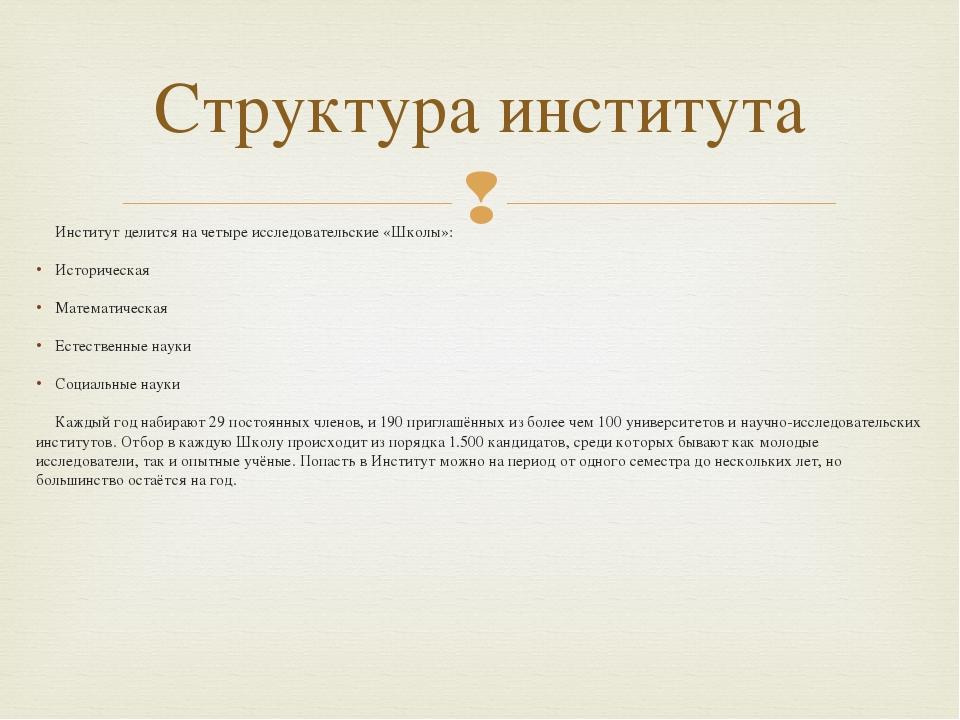 Институт делится на четыре исследовательские «Школы»: Историческая Математиче...