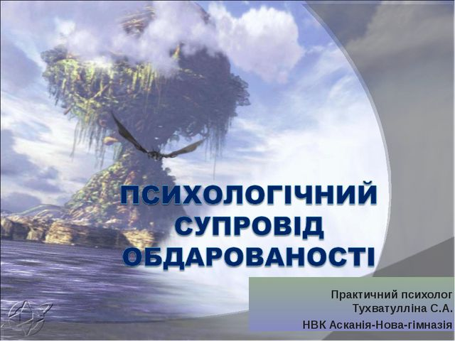 Практичний психолог Тухватулліна С.А. НВК Асканія-Нова-гімназія