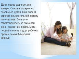Дети- самое дорогое для матери. Счастье матери- это счастье ее детей. Она быв