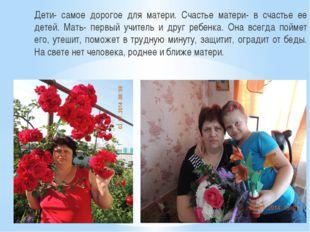 Дети- самое дорогое для матери. Счастье матери- в счастье ее детей. Мать- пер