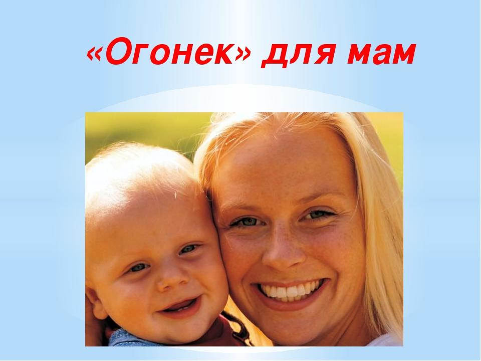 «Огонек» для мам