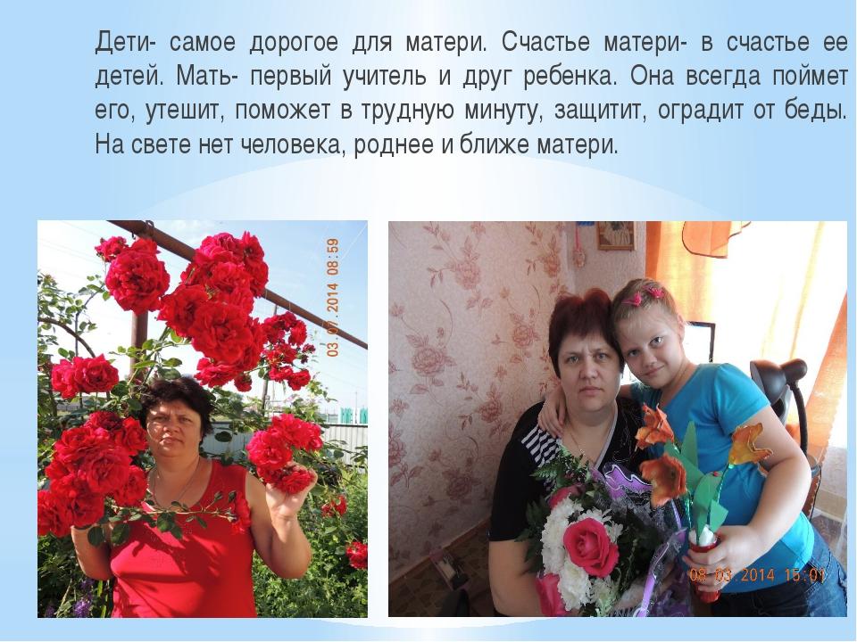 Дети- самое дорогое для матери. Счастье матери- в счастье ее детей. Мать- пер...