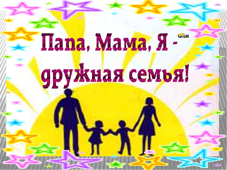 Мама папа я дружная семья картинка