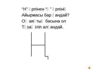 """""""Н"""" әрпінен """"Ң"""" әрпінің Айырмасы бар қандай? Оң аяқтың басына ол Тұзақ іліп а"""