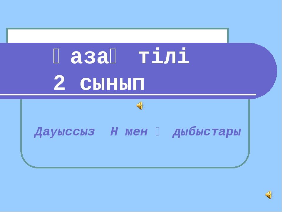 Қазақ тілі 2 сынып Дауыссыз Н мен Ң дыбыстары