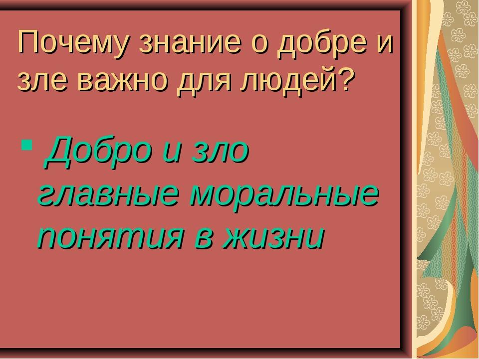 Почему знание о добре и зле важно для людей? Добро и зло главные моральные по...