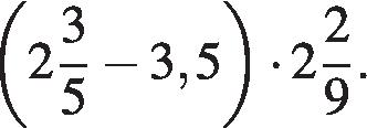 http://reshuege.ru/formula/c3/c33e990ec60345f98649ef420aa61facp.png