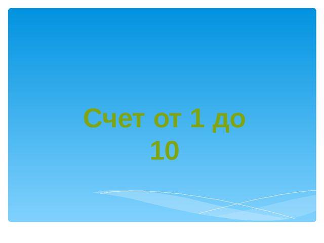 Счет от 1 до 10