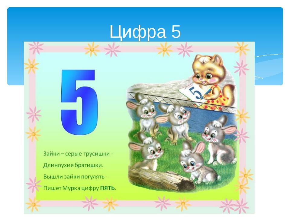 Цифра 5