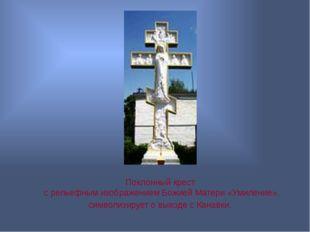 Поклонный крест с рельефным изображением Божией Матери «Умиление», символизир