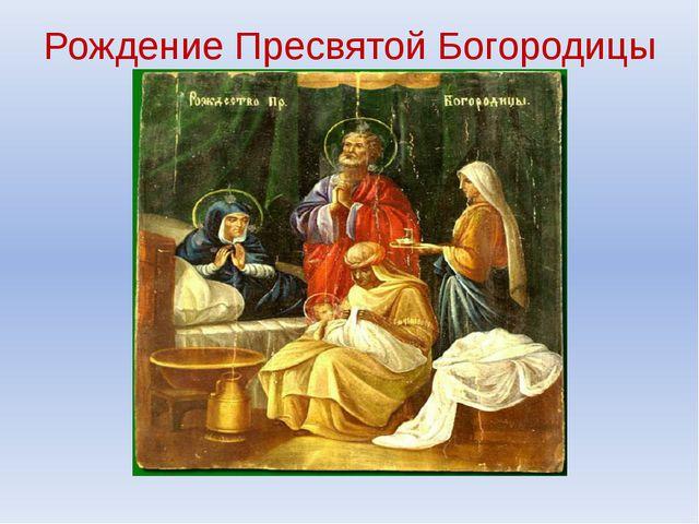 Рождение Пресвятой Богородицы
