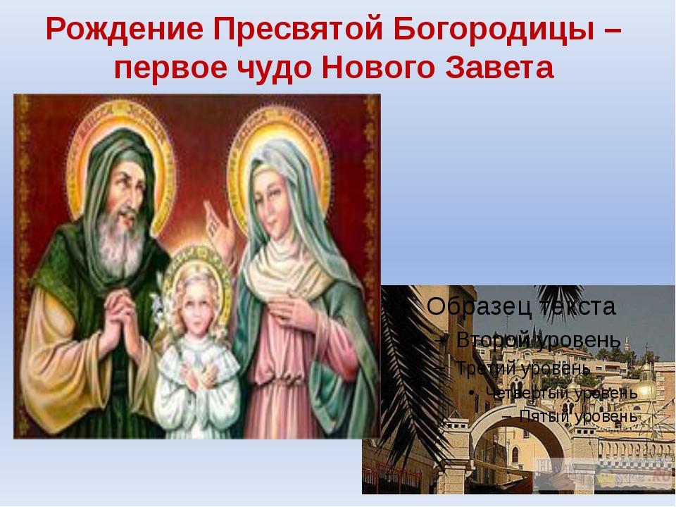 Рождение Пресвятой Богородицы – первое чудо Нового Завета