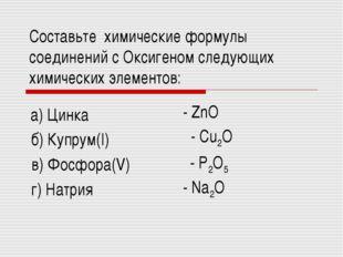 Составьте химические формулы соединений с Оксигеном следующих химических элем