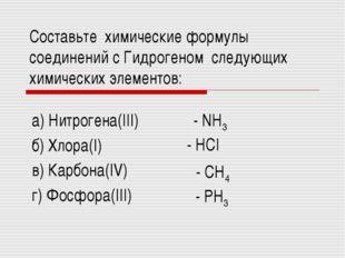 Составьте химические формулы соединений с Гидрогеном следующих химических эле