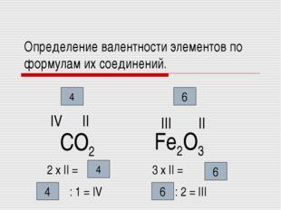 Определение валентности элементов по формулам их соединений. СO2 II 4 IV 2 х
