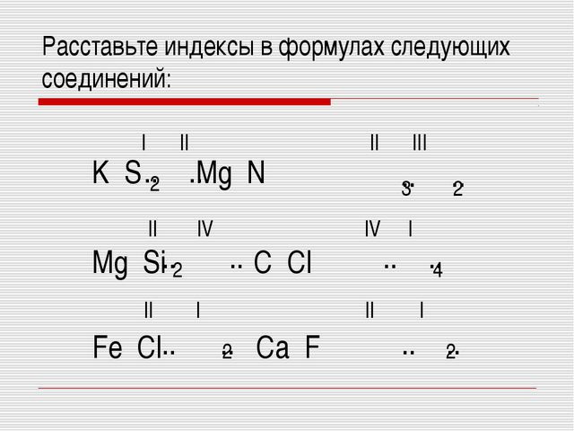 Расставьте индексы в формулах следующих соединений: K S Mg N Mg Si C Cl Fe Cl...