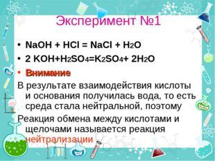 Эксперимент №1 NaOH + HCl = NaCl + H2O 2 KOH+H2SO4=K2SO4+ 2H2O Внимание В рез