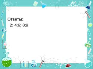 Ответы: 2; 4;6; 8;9