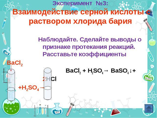 Эксперимент №3: Взаимодействие серной кислоты с раствором хлорида бария Наблю...