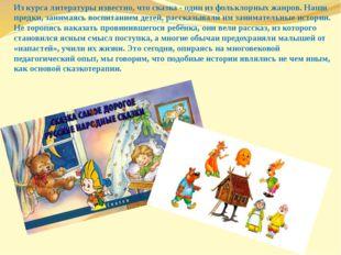 Из курса литературы известно, что сказка - один из фольклорных жанров. Наши