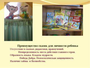 Преимущество сказок для личности ребенка Отсутствие в сказках дидактики, нра