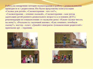 Работа по внедрению методов сказкотерапии в работу с дошкольниками проводится
