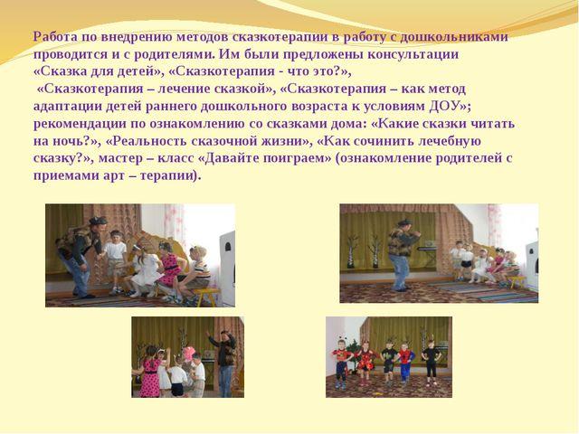 Работа по внедрению методов сказкотерапии в работу с дошкольниками проводится...
