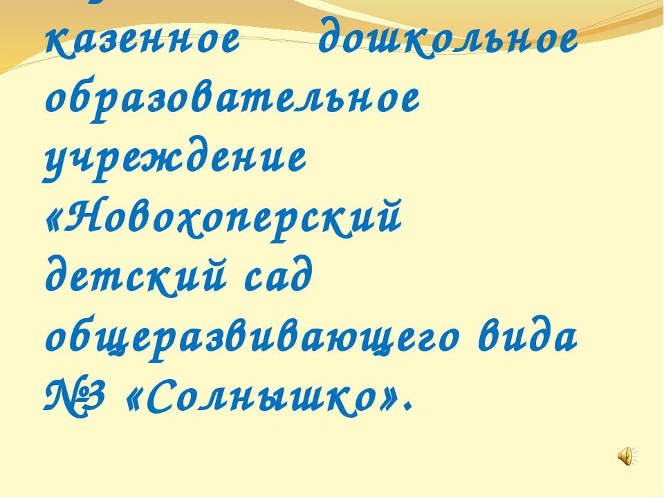 Муниципальное казенное дошкольное образовательное учреждение «Новохоперский д...