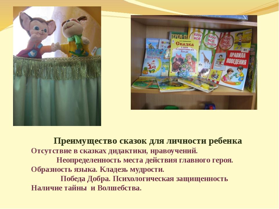 Преимущество сказок для личности ребенка Отсутствие в сказках дидактики, нра...