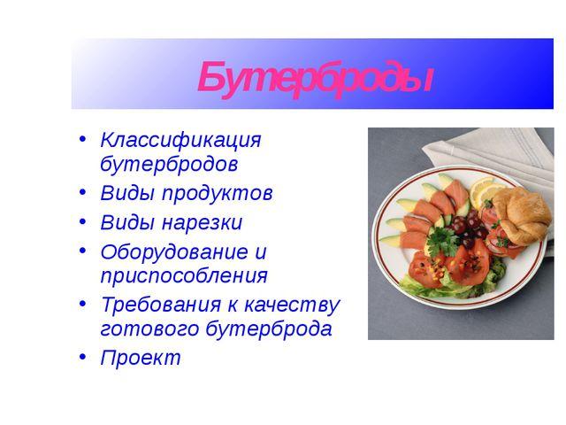 Бутерброды Классификация бутербродов Виды продуктов Виды нарезки Оборудование...
