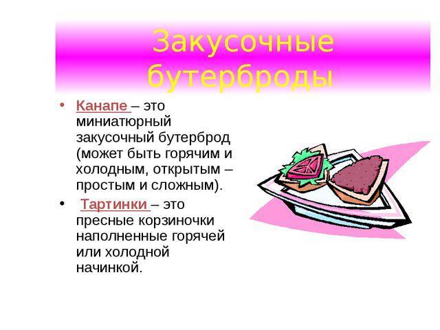 Закусочные бутерброды Канапе – это миниатюрный закусочный бутерброд (может бы...