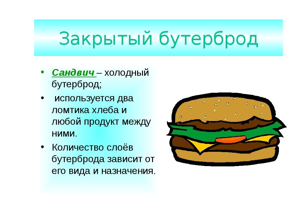 Закрытый бутерброд Сандвич – холодный бутерброд; используется два ломтика хле...