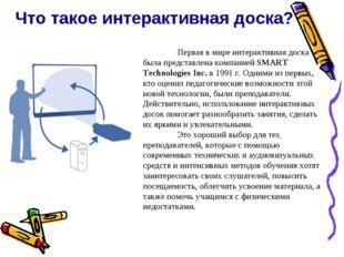 Что такое интерактивная доска? Первая в мире интерактивная доска была пред